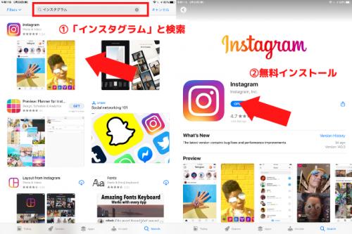ipadにおける「インスタグラム」ダウンロード方法