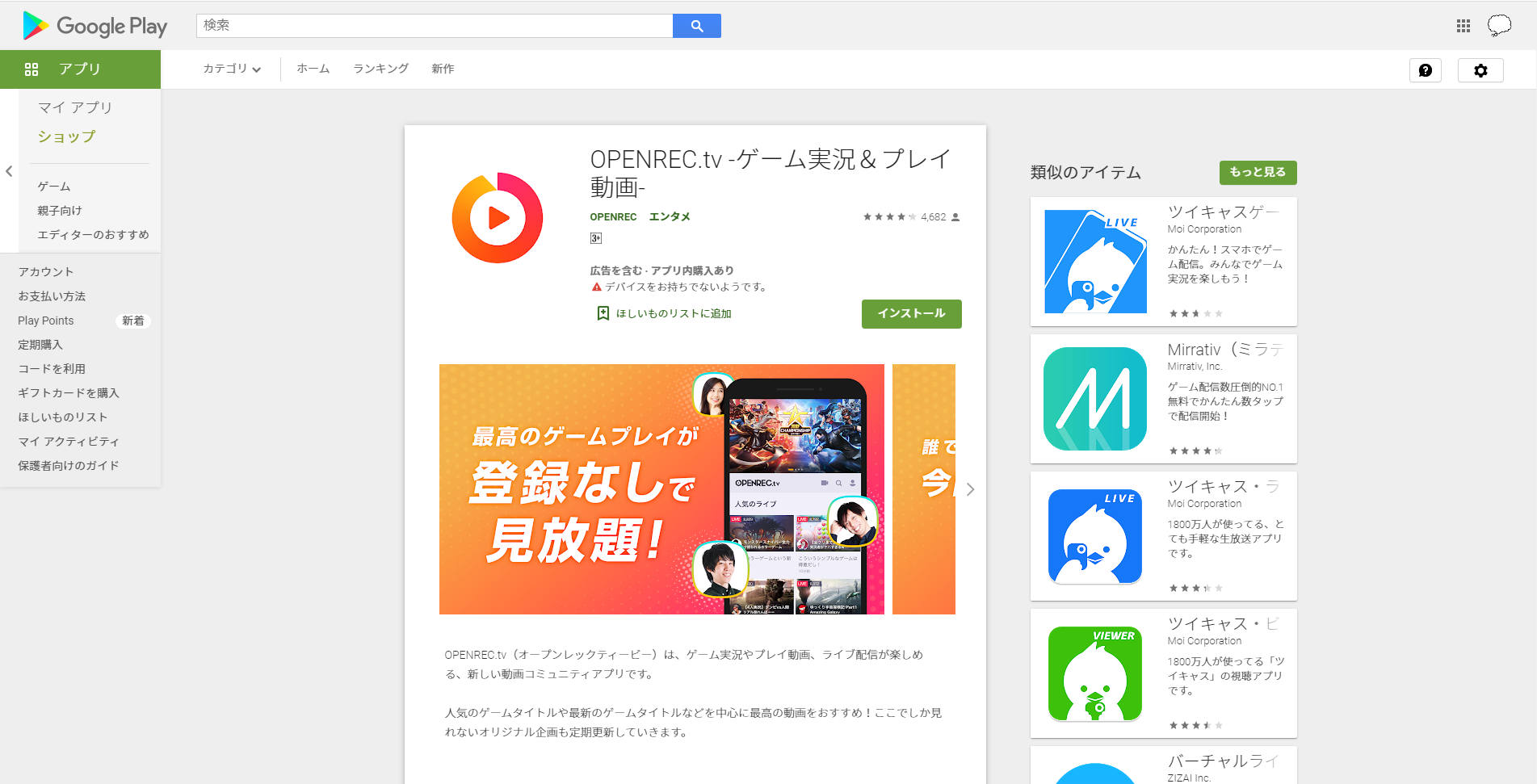 OPENREC.tvのAndroid版アプリ