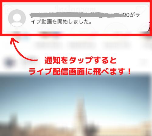 通知 インスタ ライブ