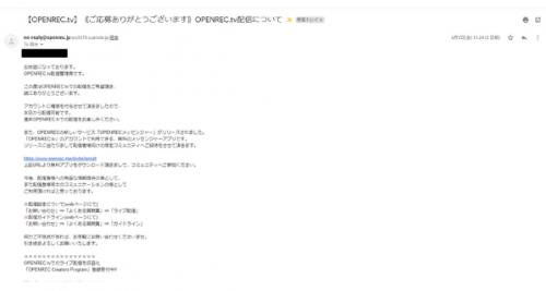 配信権限承認のメール