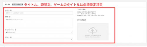 OPENREC.tvで配信の基本情報を設定