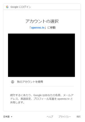 ログイン画面例(Google)