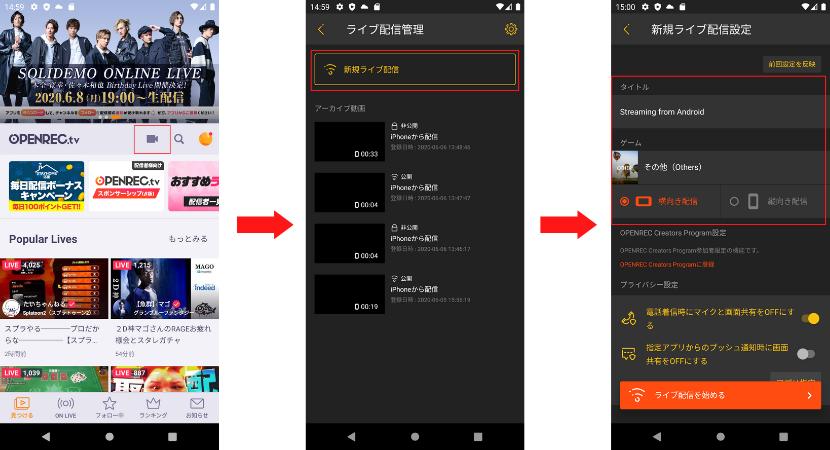 Android版の配信設定