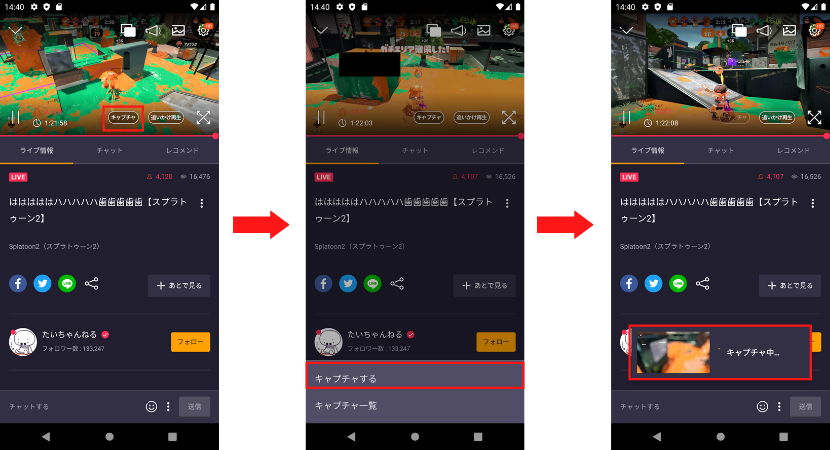 スマートフォン版のキャプチャ機能の使い方