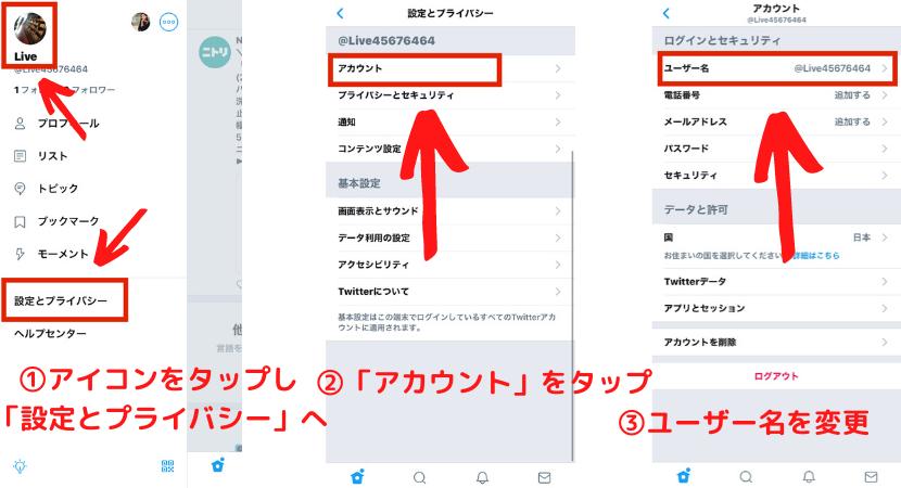 ツイキャス アカウント id 変更