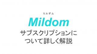 それは ミルダム