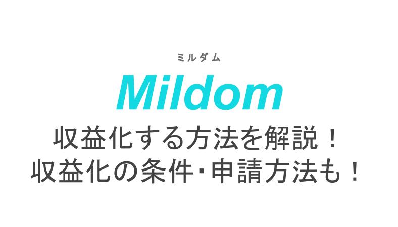 収益 ミルダム