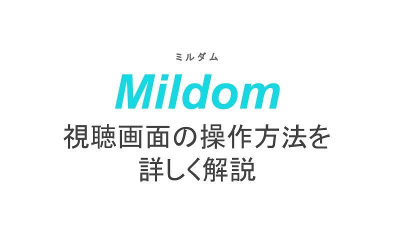 ミルダムとは