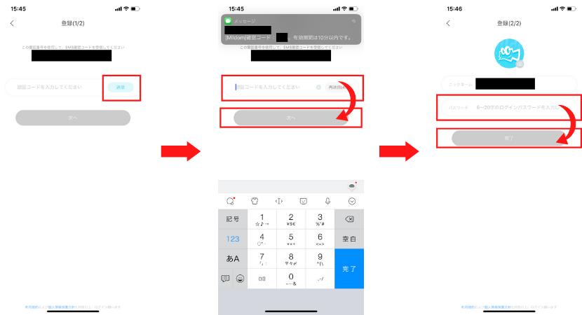 認証コードの入力とパスワード設定