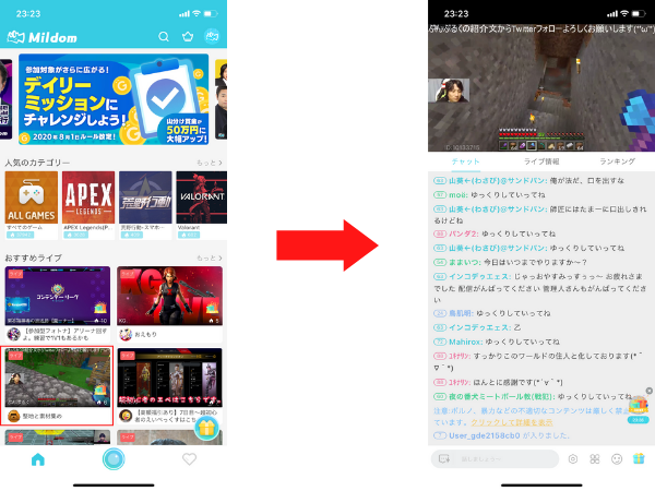 ライブ配信の視聴方法