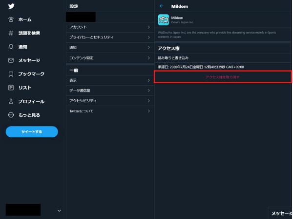 Twitterの連携解除