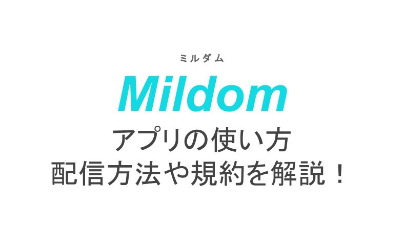 配信 ミルダム