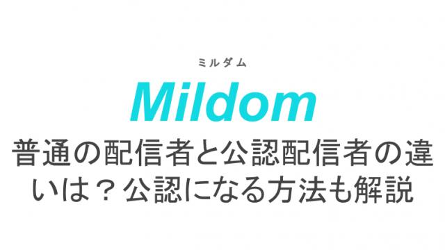 収益 化 ミルダム